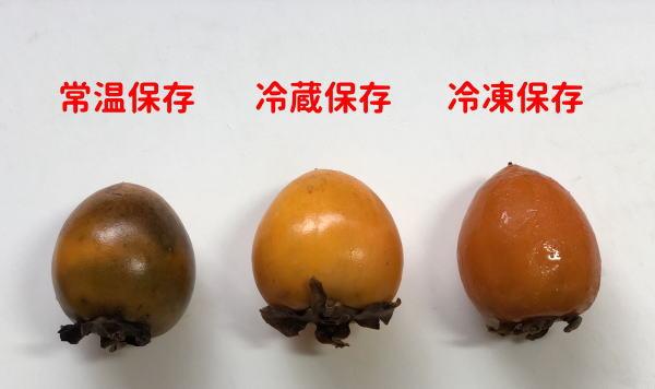 渋抜き柿の保存方法