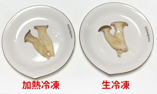 冷凍エリンギの調理