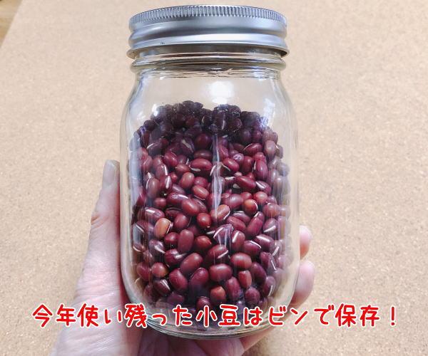 小豆の保存方法