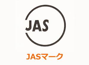 JASマーク画像