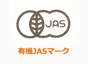 有機JASマーク画像