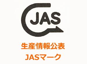生産情報公表JASマーク