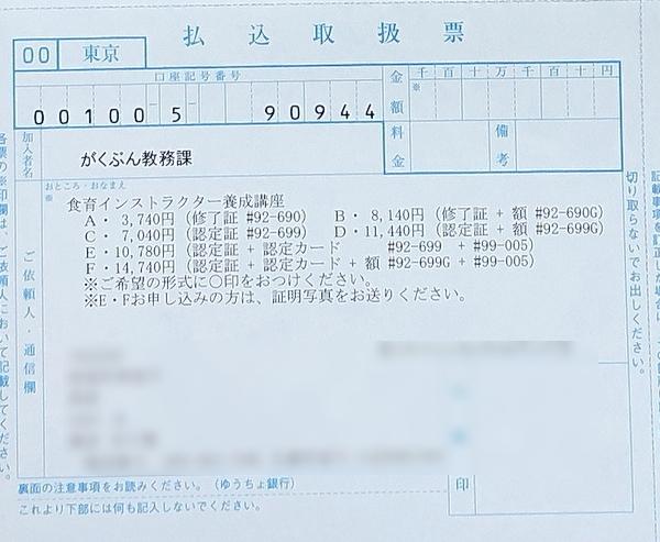 食育インストラクター資格証書申込み