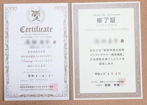 食育インストラクター資格証書
