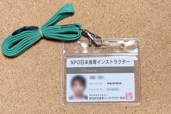食育インストラクター資格認定カード